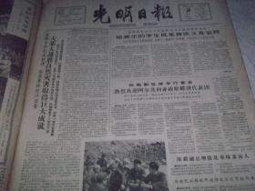 光明日报  1964年9月16日 内容提要 肇源畜牧兽医学校坚持半农半度读培育养出的学生即是兽医又是学生。大寨人战胜自然灾害取得巨大成就。秦云文章 让青春放出时代的光辉。1-4版