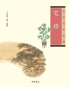全新正版 宅经--插图版中华生活经典 中华书局