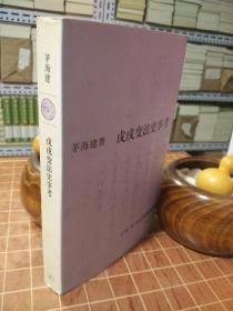 戊戌变法史事考  茅海建著   平装  一版一印