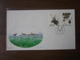 《麋鹿》特种邮票首日封