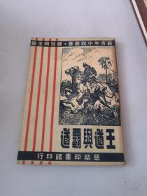 新青年小说丛书 王道与霸道 苏冠明主编 民国36年