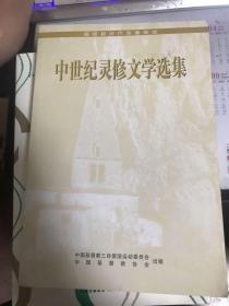 中世纪 ling xiu 文学选集           b33