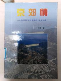 京郊情(馆藏笔记 馆藏版)