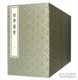 琴学丛书(16开线装 全二函十四册)