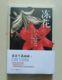 【正版塑封现货】冻花 齐木香津推理小说 重庆出版社
