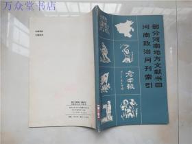 部分河南地方文献书目河南政治月刊索引
