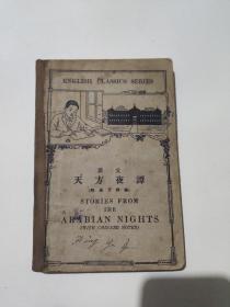 原文天方夜谭(附汉文释义)(民国英文旧书)