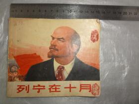 老连环画 列宁在十月(上海人民出版社1971年一版一印 40开大开本)带毛语录