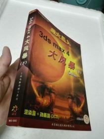 新火星人 3ds max4大风暴 (下册)无CD