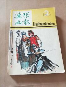 连环画报1983年2一11期 10册合售