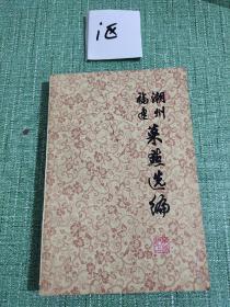 福建潮州菜点选编