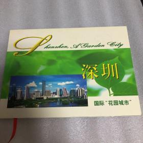 深圳国际花园城市:tp18(B)花园城市 深圳 特种邮资明信片