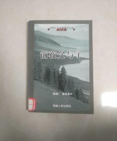 [外国文学名著精萃文集]前夜父与子(14.80包邮挂刷)