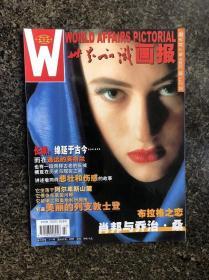 世界知识画报2005(7)