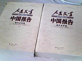 【人民文学】五十年精品文丛:中国报告【报告文学卷】上、下卷(2本)