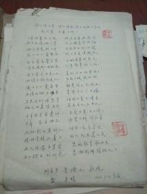 林启寿 刘美兰关于黄岑研究手稿多份