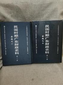 民国时期广东财政史料第一册和第二册