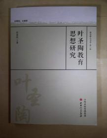 叶圣陶教育思想研究(又一本)