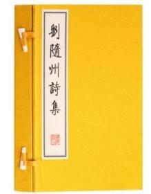 正版 刘随州诗集 (一函二册)广陵书社