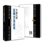 平面几何证明方法全书 沈文选著 哈尔滨工业大学出版社   9787560322155