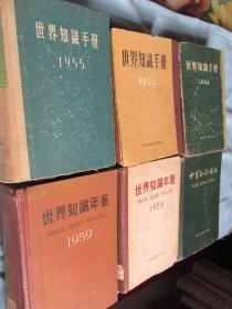 世界知识手册  世界知识年鉴  1953.54.55.58.59五册+世界知识词典共六册合售——都是精装厚册