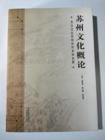 苏州文化概论:吴文化在苏州的传承和发展