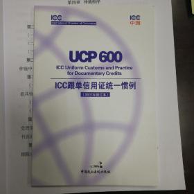 ICC跟单信用证统一惯例(UCP 600)(2007年修订版)及关于电子交单的附则(eUCP)(版本1.1):[中英文本]