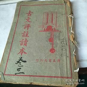 古文评注读本(卷三)
