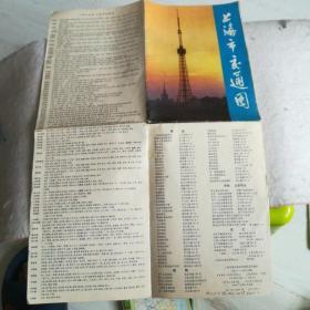 上海市交通图1978年出版9品2开