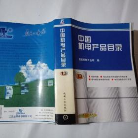 中国机电产品目录.第13册.低压电器 低压成套开关设备与控制设备 继电器及继电保护装置 电站设备自动化装置