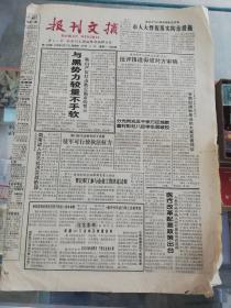 【报纸】报刊文摘 1999年5月27日【鞍山严厉打击欺行霸市的警示】【医疗改革配套政策出台】【成都审理首例非法行医案】