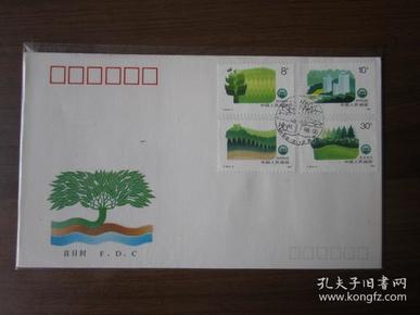《绿化中国》特种邮票首日封