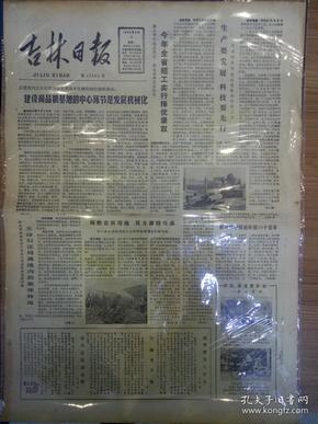 吉林日报1980年8月4日(4开四版)建议商品粮基地的中心环节是发展机械化;今年全省招工实行择优录取;《人民日报》发表评论员文章 开展和保护社会主义竞争;搞好下半年普遍开展的县级直接选举工作