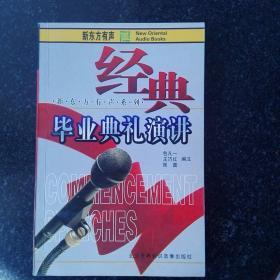 新东方毕业典礼演讲英汉