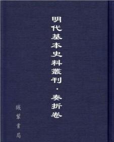 明代基本史料丛刊---奏折卷(全100册) 明代史料 线装书局