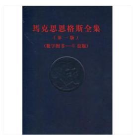马克思恩格斯全集(第一版 16开平装 数字图书—U盘版)