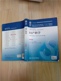 妇产科学 第8版【内有笔迹........】