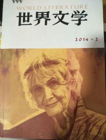世界文学2014年第2期总第353期