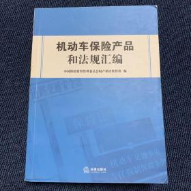 机动车保险产品和法规汇编