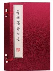 正版 曾国藩诗文选 (一函二册)广陵书社