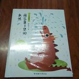小巴掌童话30周年纪念版  藏在鼻子里的妖怪