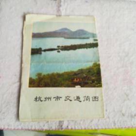 杭州市交通简图【8开】9品1973年出版一版三印