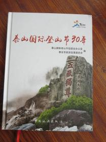 泰山国际登山节30年
