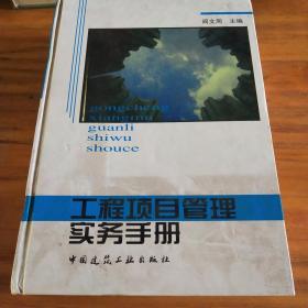 工程项目管理实务手册