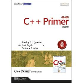 C++ Primer(第4版)(评注版)