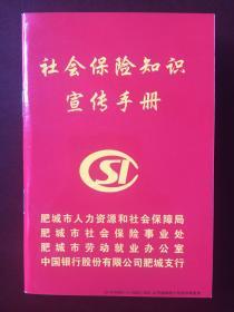 社会保险知识宣传手册