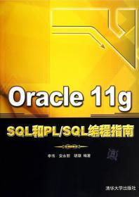 Oracle 11gSQL和PL/SQL编程指南 正版 李伟,安永丽,胡雄著 9787302368922