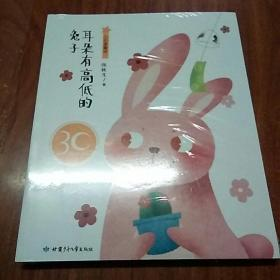小巴掌童话30周年纪念版  耳朵有高低的兔子
