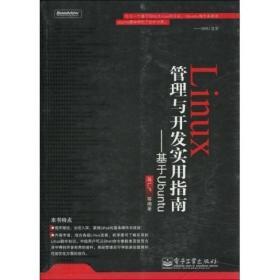 Linux管理与开发实用指南:基于Ubuntu