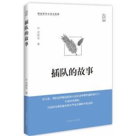 插队的故事(大字版)史铁生经典中篇知青小说。大字版,更护眼!